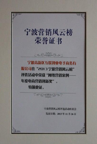 """全球贸易通入选""""宁波十大营销风云榜"""""""